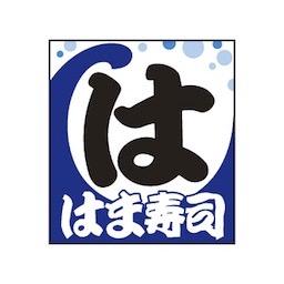 HAMAZUSHI.jpg