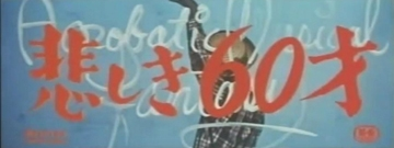 kanashiki60sai.jpg